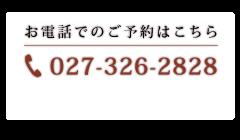 高崎ビジネスホテルのお問い合わせ