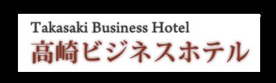 高崎ビジネスホテルのロゴ