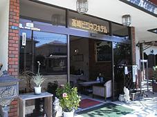 団体利用にもおすすめの高崎ビジネスホテル
