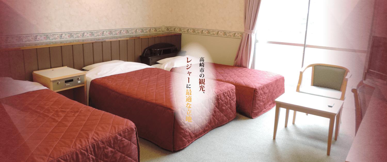 高崎 ホテル 格安