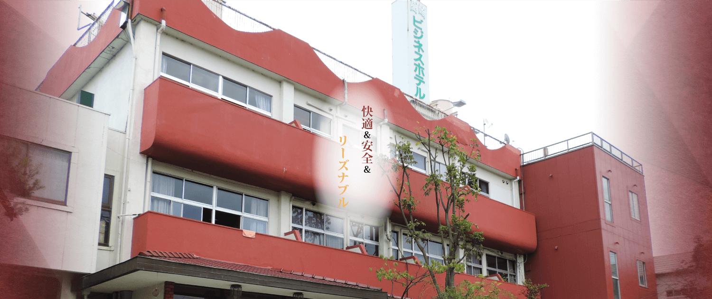 高崎ビジネスホテルの外観